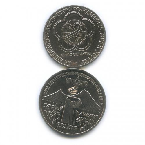 Набор юбилейных монет 1 рубль, 3 рубля 1985, 1989 (СССР)