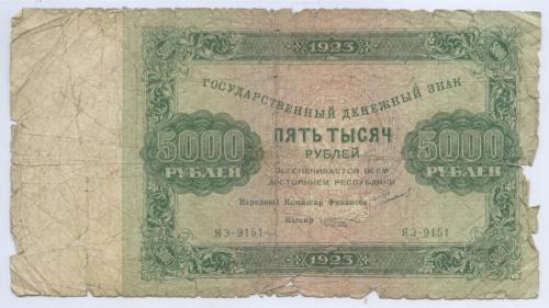 5000 рублей 1923 года (СССР)