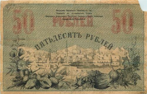 50 рублей (Туркестанский край) 1919 года