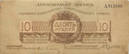 10 рублей (Полевое казначейство Северозападного фронта) 1919 года