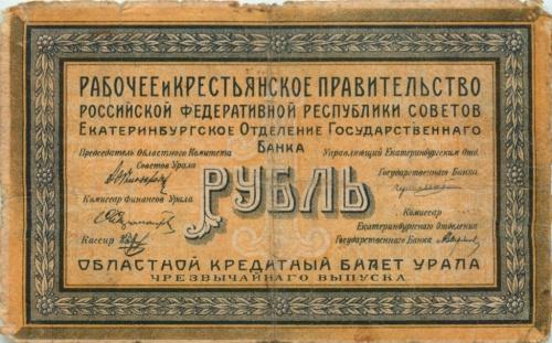 1 рубль, областной кредитный билет Урала (Екатеринбург) 1918 года
