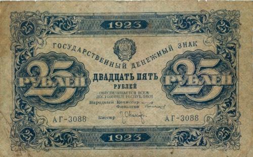 25 рублей 1923 года (СССР)