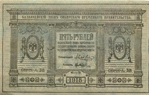 5 рублей (Сибирское временное правительство) 1918 года