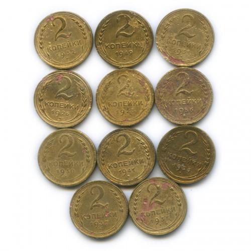 Набор монет 2 копейки (СССР)