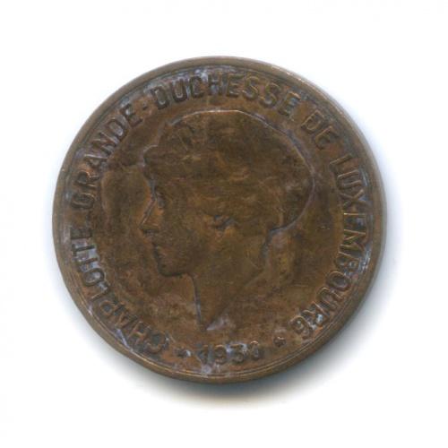 10 сантимов 1930 года (Люксембург)