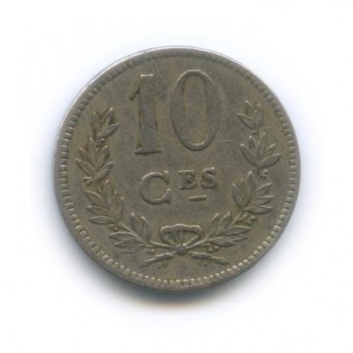 10 сантимов 1924 года (Люксембург)