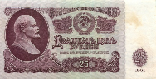25 рублей 1961 года (СССР)