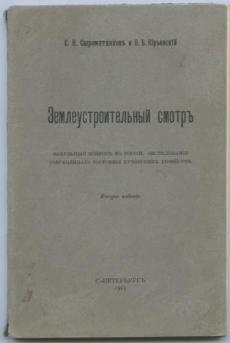 Книга «Землеустроительный смотр», второе издание, Санкт-Петербург (100 стр.) 1913 года (Российская Империя)
