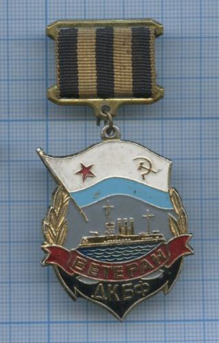 Знак «Ветеран ДКБФ» (СССР)
