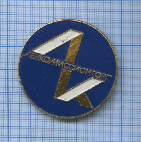 Знак «Ленкомиссионторг» (СССР)
