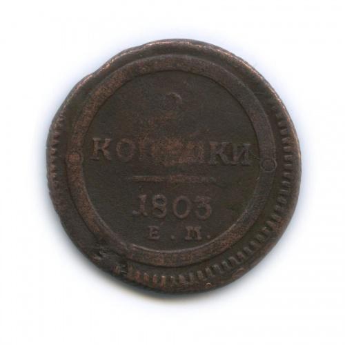 2 копейки 1803 года ЕМ (Российская Империя)