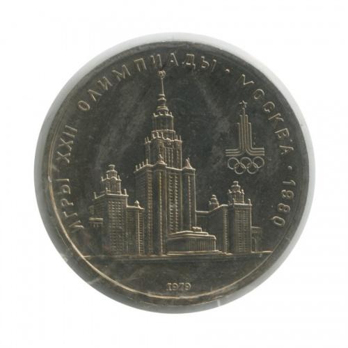 1 рубль — XXII летние Олимпийские Игры, Москва 1980 - Университет (взапайке) 1979 года (СССР)