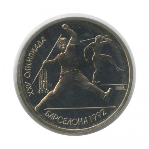 1 рубль — XXV летние Олимпийские Игры, Барселона 1992 - Метание копья (взапайке) 1991 года (СССР)
