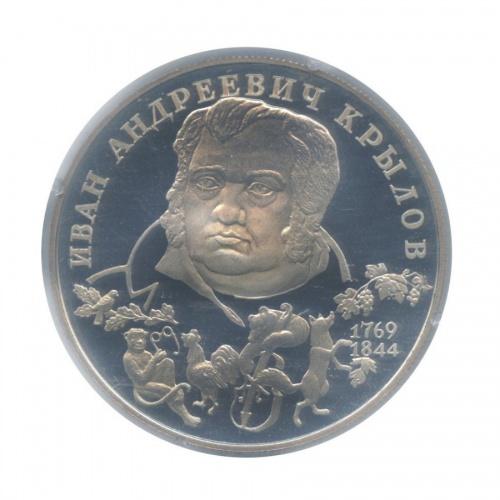 2 рубля — 225 лет содня рождения Ивана Андреевича Крылова (вкапсуле, взапайке) 1994 года (Россия)