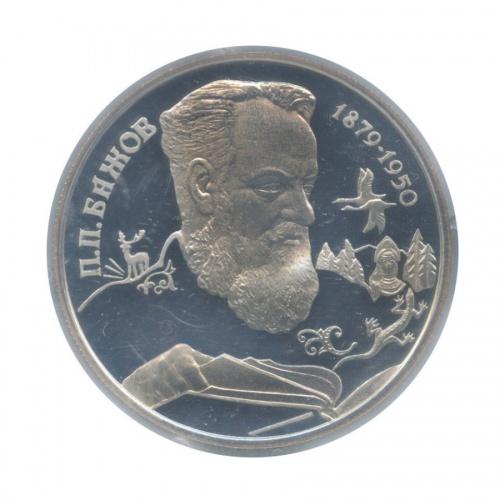 2 рубля — 115 лет содня рождения Павла Петровича Бажова (вкапсуле, взапайке) 1994 года (Россия)