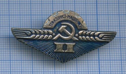 Знак «Тракторист-машинист», 2-я степень (СССР)