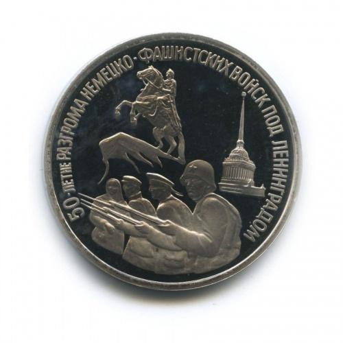 3 рубля — 50-летие разгрома немецко-фашистских войск под Ленинградом 1994 года ЛМД (Россия)