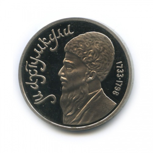 1 рубль — Туркменскийпоэт имыслитель Махтумкули 1991 года (СССР)