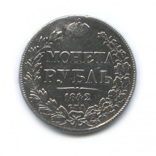 1 рубль (ремонт) 1842 года СПБ АЧ (Российская Империя)