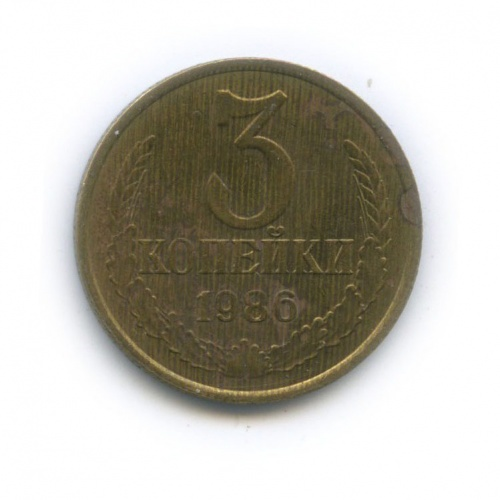 3 копейки (перепутка, лсшт20 копеек) 1986 года (СССР)