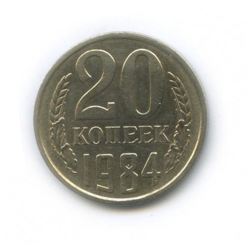 20 копеек (лсшт 3 копейки) 1984 года (СССР)