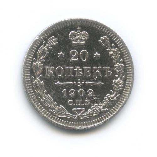 20 копеек 1909 года СПБ ЭБ (Российская Империя)