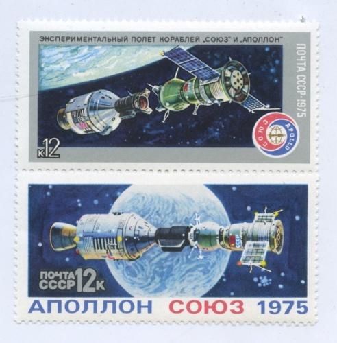Набор почтовых марок «Экспериментальный полет кораблей «Союз» и «Аполлон» 1975 года (СССР)