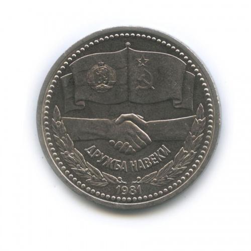 1 рубль — Советско-Болгарская дружба 1981 года (СССР)
