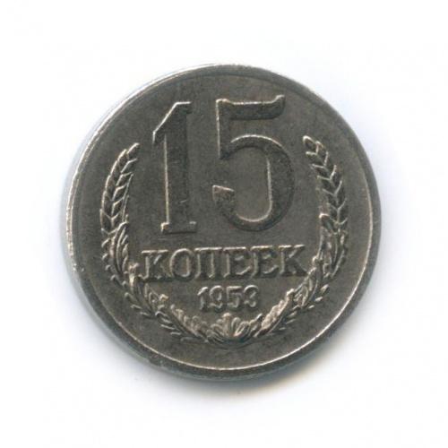Жетон «15 копеек - 1953, СССР»