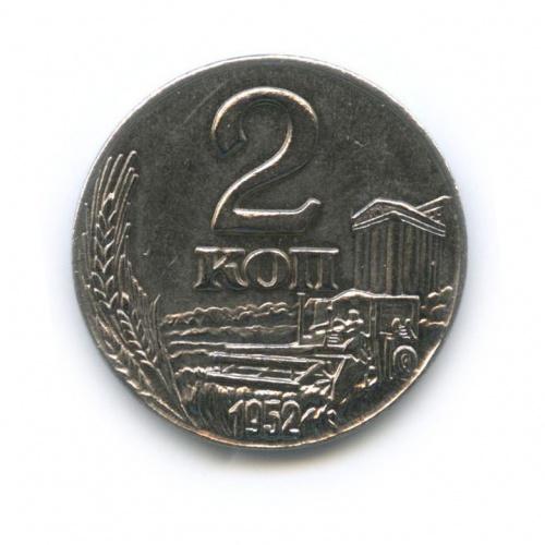 Жетон «2 копейки - 1952, СССР»
