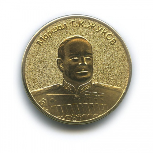 Жетон «1 червонец 1945 - Маршал Г. К. Жуков, СССР»