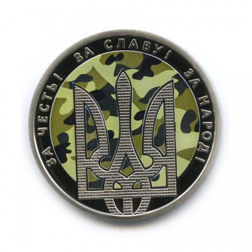 5 гривен - День защитника Украины 2015 года (Украина)
