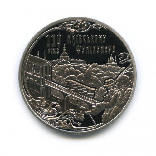5 гривен - 110 лет киевскому фуникулёру 2015 года (Украина)