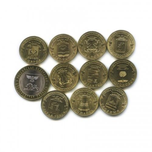 Набор юбилейных монет 10 рублей 2015, 2016 (Россия)