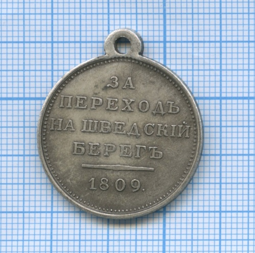 Медаль «Запереход нашведский берег - 1809» (копия)
