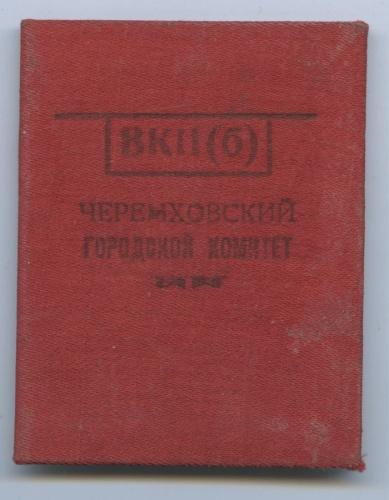 Членский билет (Всесоюзная Коммунистическая партия большевиков) (СССР)
