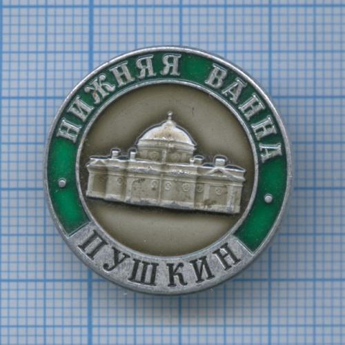 Значок «Нижняя ванна, Пушкин» ЛМД (СССР)