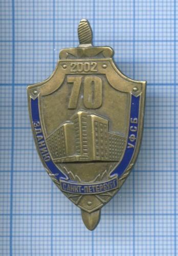 Знак «70 лет зданию УФСБ, Санкт-Петербург» 2002 года (Россия)