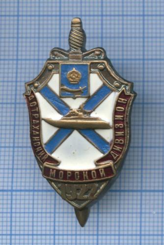 Знак «Астраханский морской дивизон» (Россия)