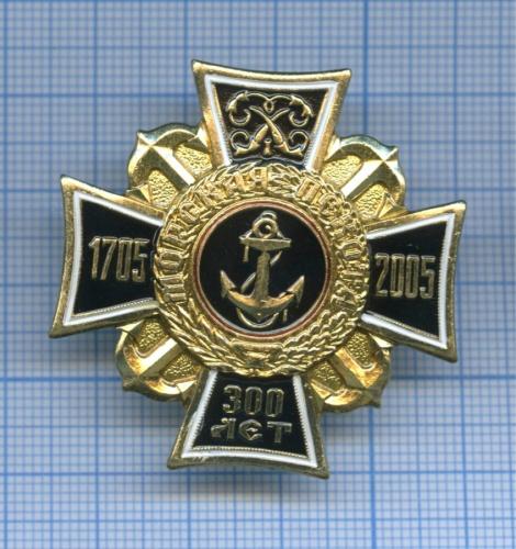 Знак «300 лет российской морской пехоте» 2005 года (Россия)