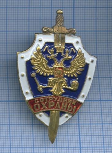 Знак «Сотрудник охраны» (Россия)