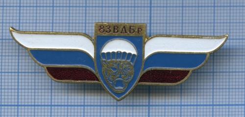 Знак «83 ВДБр» (Россия)