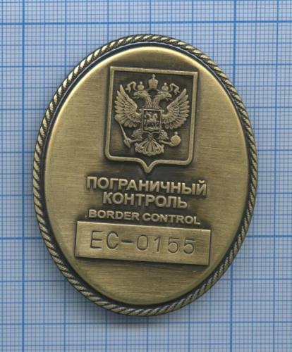 Знак «Пограничный контроль» (Россия)