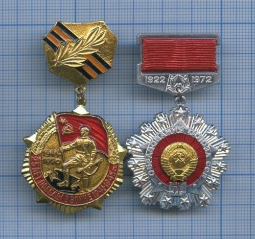 Набор знаков «25 лет Победы ввойне 1941-1945 гг.», «50 лет образования Союза ССР» 1970, 1972 (СССР)