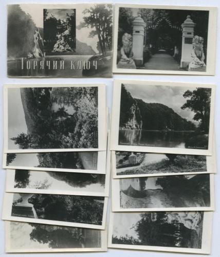 Комплект фотоснимков «Горячий ключ», Фотоиздат, Ростов-на-Дону 1955 года (СССР)