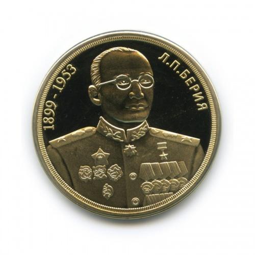 Жетон «1 червонец 1953 - Л. П. Берия, СССР»