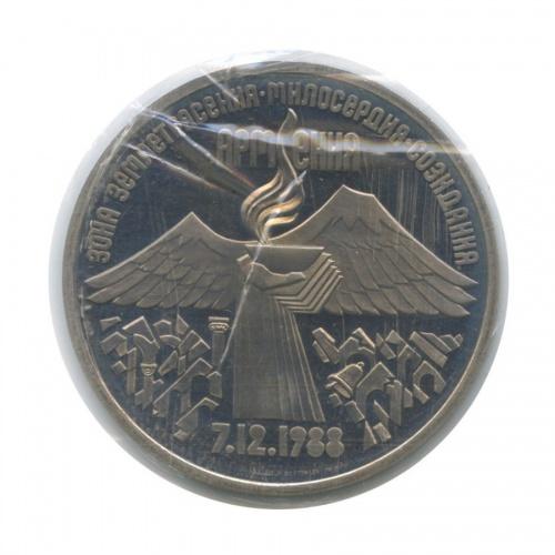 3 рубля — Годовщина землетрясения вАрмении (взапайке) 1989 года (СССР)