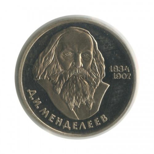 1 рубль — 150 лет содня рождения Дмитрия Ивановича Менделеева (новодел, взапайке) 1984 года (СССР)