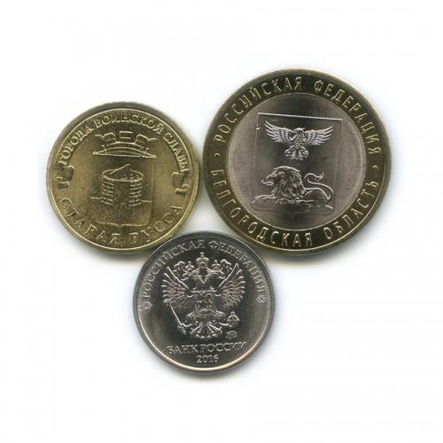Набор монет 1 рубль, 10 рублей - Старая Русса, Белгородская область 2016 года (Россия)