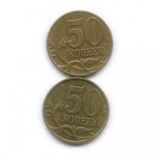 Набор монет 50 копеек 2002 года М, С-П (Россия)